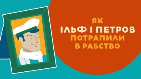 «Книга-мандрівка. Україна» ЯК ІЛЬФ І ПЕТРОВ ПОТРАПИЛИ В РАБСТВО. 16 серія