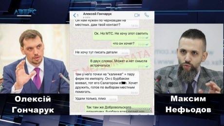 «Цілую!»: в інтернет потрапила скандальна переписка Нефьодова із Олексієм Гончаруком (ВІДЕО)