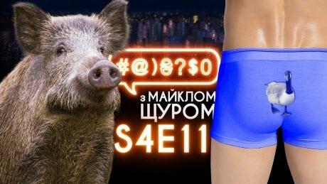Ракицький, Олександр Ткаченко, кабан, прем`єр Гончарук, Дубінський: #@)₴?$0 з Майклом Щуром #11