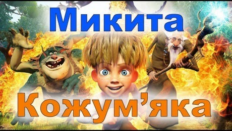 """Мультфільм для дітей """"МИКИТА КОЖУМ'ЯКА"""""""