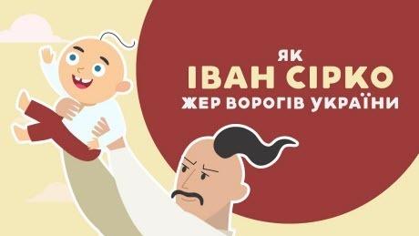 «Книга-мандрівка. Україна». ЯК ІВАН СІРКО ЖЕР ВОРОГІВ УКРАЇНИ. 20 серія
