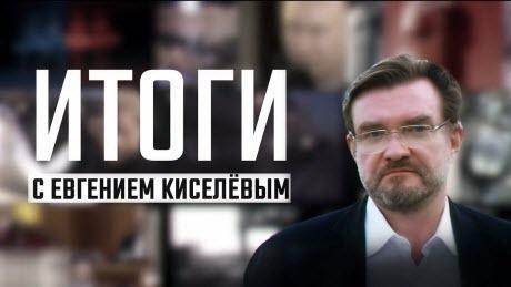 Кисельные Берега: Путин, Трамп и Питерский Потрошитель | Итоги с Евгением Киселевым #1