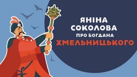 «Книга-мандрівка. Україна». ЯНІНА СОКОЛОВА ПРО БОГДАНА ХМЕЛЬНИЦЬКОГО. 21 серія