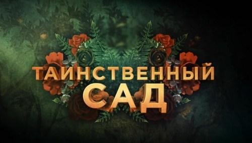 """Мультфильм для детей """"Таинственный сад (The Secret Garden)"""""""