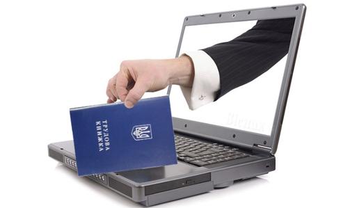 Пенсійний фонд запустив електронні трудові книжки