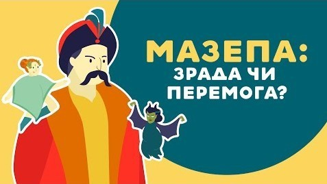 «Книга-мандрівка. Україна». МАЗЕПА: ЗРАДА ЧИ ПЕРЕМОГА? 22 серія