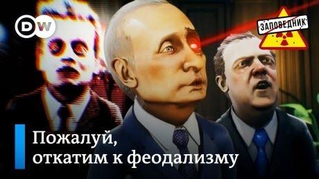 """Терминатор Владимирович на страже будущего – """"Заповедник"""""""
