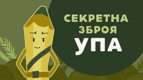 «Книга-мандрівка. Україна». СЕКРЕТНА ЗБРОЯ УПА. 23 серія
