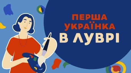 «Книга-мандрівка. Україна». ПЕРША УКРАЇНКА В ЛУВРІ. 24 серія