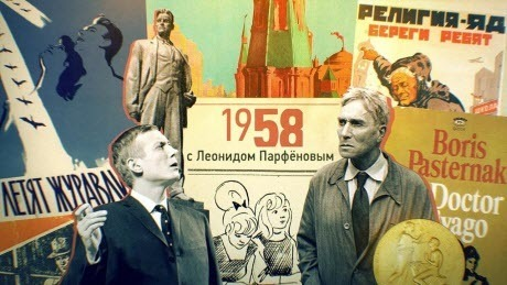 1958: «Доктор Живаго». Бидструп и Эффель. Снова борьба с церковью. «Летят журавли» - золото Канн