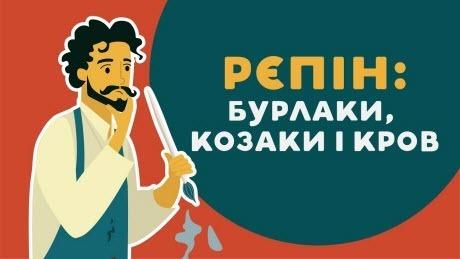 «Книга-мандрівка. Україна». РЄПІН: БУРЛАКИ, КОЗАКИ І КРОВ. 25 серія