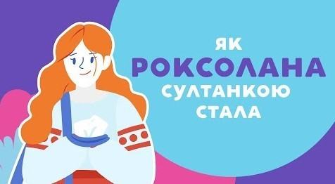 «Книга-мандрівка. Україна». ЯК РОКСОЛАНА СУЛТАНКОЮ СТАЛА. 26 серія