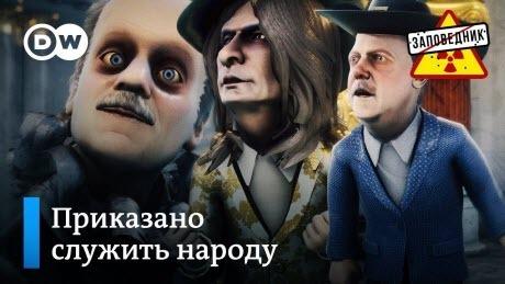 """Единая Россия разворачивается лицом к народу – """"Заповедник"""""""