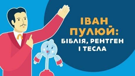 «Книга-мандрівка. Україна». ІВАН ПУЛЮЙ: Біблія, Рентген і Тесла. 35 серія