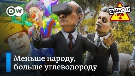 """Недовольная молодежь хочет уехать из стабильной России – """"Заповедник"""""""