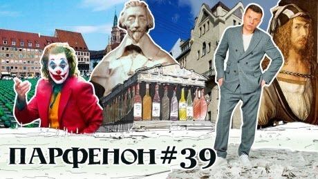 Парфенон #39: «Ирландец» против «Джокера». Вена-универ-2. Лена Белкина в Москве. Обрусение Пиросмани