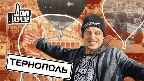 Дома лучше! Тернополь/Сезон 2/Выпуск 10