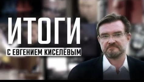 Часы Путина и нормандский саммит. Премьер в холодильнике. Грета-2019 | Итоги с Евгением Киселевым #5