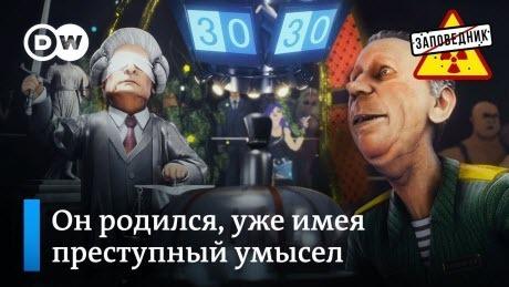 """Знатоки штампуют приговоры по """"московскому делу"""" – """"Заповедник"""""""
