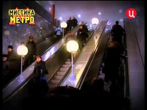 Мистика метро. Хроники московского быта