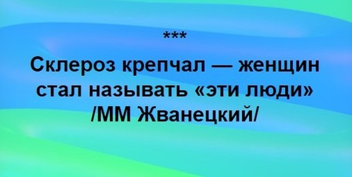 """""""ЖЕНСКИЙ ЯЗЫК"""" - Михаил Жванецкий"""
