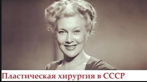 Советская пластическая хирургия. Хроники московского быта