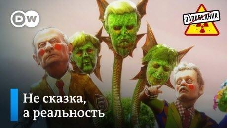 "Новогодняя сказка ""Вовка в Цапцарапском царстве"" – ""Заповедник"""