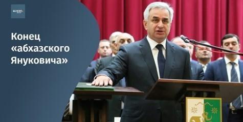 """""""Конец «абхазского Януковича»"""" - Виталий Портников"""