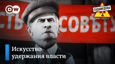 """Путин поворачивает на 360. Боевая магия Трампа. Рухани выбирает правду – """"Заповедник"""""""