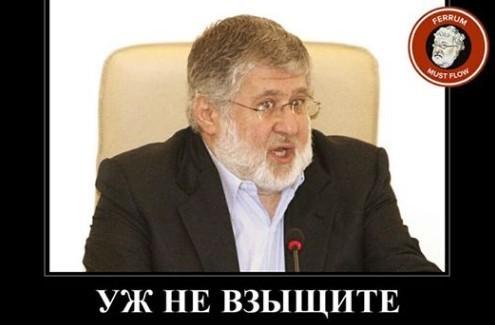 Коломойский предлагает государству оплачивать взятые им кредиты