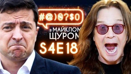 Зеленський, Іран, Аваков, Ozzy Osbourne, Луценко, Мої думки тихі: #@)₴?$0 з Майклом Щуром#18