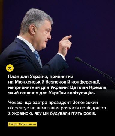 """""""Ми цього не допустимо"""" - Петро Порошенко"""