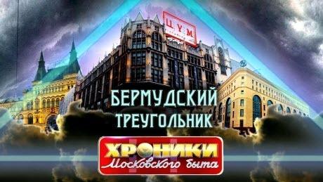 Бермудский треугольник: ГУМ, ЦУМ и Детский мир. Хроники московского быта