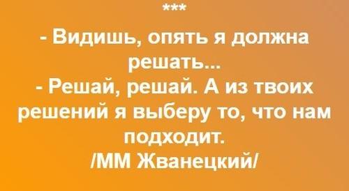 """""""КАК МЫ ВЫБИРАЕМ ЖЕНУ"""" - Михаил Жванецкий"""