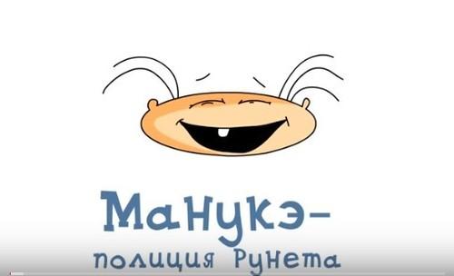 Масяня. Эпизод 65. Мануке - полиция Рунета