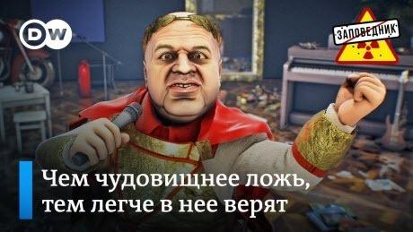 """Мишустин давит на жалость. Разводим новые партии. Скидки для Лукашенко – """"Заповедник"""""""