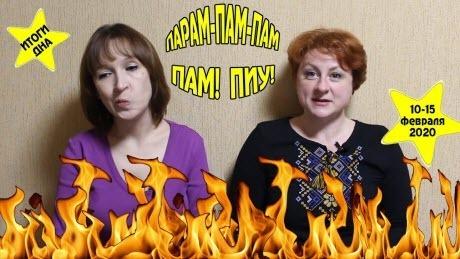 САМЫЕ ЯРКИЕ ДНИЩА НЕДЕЛИ 10-15 февраля 2020: Алла и Таня жгут напалмом (ВИДЕО)