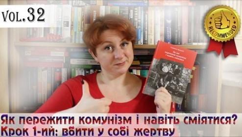 """""""Як ми пережили комунізм і навіть сміялися"""""""