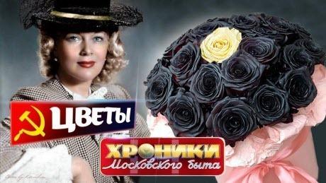 Цветы. Хроники московского быта