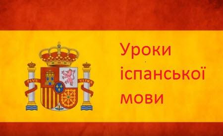 Іспанська мова: Урок 12 - Напої