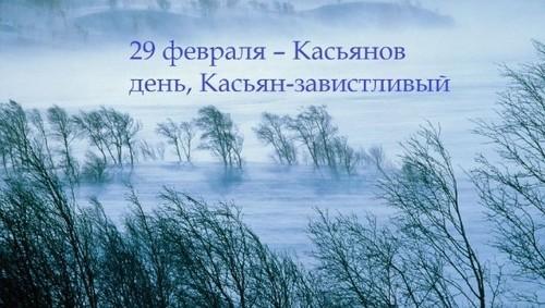 29 февраля – Касьянов день: приметы и суеверия