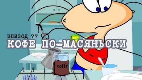 Масяня. Эпизод 77. Кофе по-масяньски