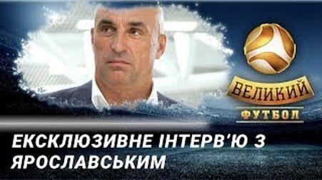 Інтерв'ю з Олександром Ярославським