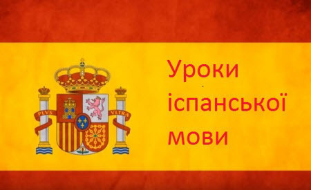 Іспанська мова: Урок 49 - Спорт