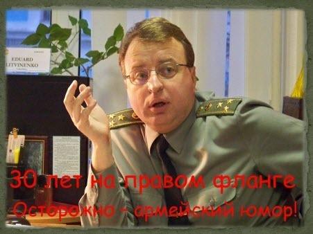 """""""30 ЛЕТ НА ПРАВОМ ФЛАНГЕ или ..."""" - Эдуард Литвиненко"""