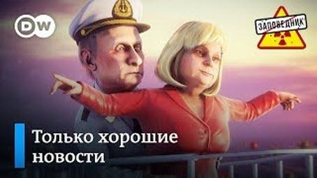 """Путин просил не отвлекать! Налог на воздух. Кремль помогает только своим – """"Заповедник"""""""
