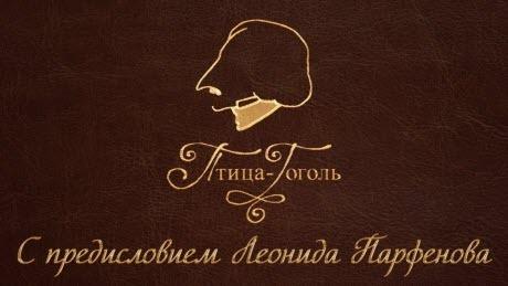 ПТИЦА-ГОГОЛЬ, фильм 1. С предисловием Леонида Парфёнова