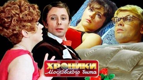 Облико морале. Хроники московского быта