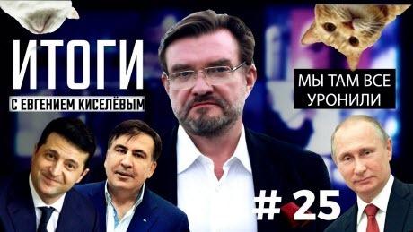 Парадокс Зеленского. Путин = Сталин сегодня, или коллективизация 2.0. Вернется ли Саакашвили?
