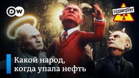 """Скупой царь Путин. Трамп против ВОЗ. Песня об онлайн-митингах – """"Заповедник"""""""